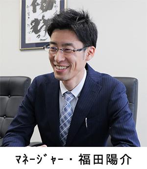 MG・福田 陽介