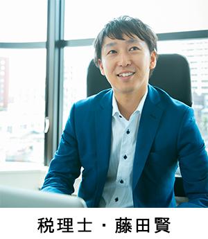 税理士・藤田 賢