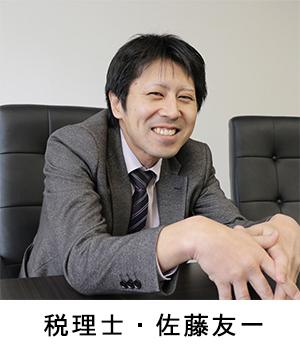 税理士・佐藤 友一